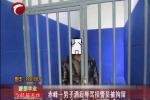 赤峰一男子酒后辱骂接警员被拘留