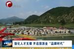 《在习近平新时代中国特色社会主义思想指引下--新时代 新作为 新篇章》专栏: 《玉龙人才》专栏: 强化人才支撑 开启旅游业
