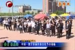 中国·敖汉首届民俗文化节开幕啦