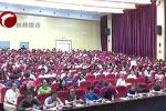 2018·赤峰市社会科学普及周启动