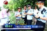 宁城县公安局破获诈骗案 涉案金额57万余元