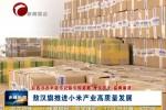 《沿着习近平总书记指引的道路 埋头苦干 奋勇前进》专栏 敖汉旗推进小米产业高质量发展
