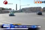 宁澜路至站前街左转车道标线变更后 道路更顺畅