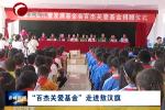 """""""百杰关爱基金""""走进敖汉旗开展贫困地区学校设施改造"""