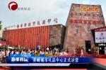 赤峰城市礼品中心正式运营
