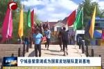 宁城县紫蒙湖成为国家皮划艇队夏训基地