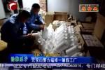 元宝山警方端掉一制假工厂