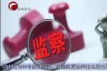 """赤峰一村""""两委""""班子5名成员接受纪律审查和监察调查"""
