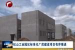 松山工业园区标准化厂房建设项目有序推进