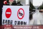 赤峰市区高考期间交通管制区域出炉 注意绕行避让