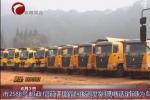 赤峰开始专项整治渣土运输违法行为