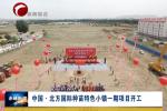 中国·北方国际种苗特色小镇一期项目开工
