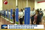 第四次全国经济普查自治区赤峰市两级综合试点普查登记在元宝山区启动