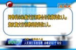 人民银行系统招聘 赤峰设有2个岗位