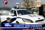 巴林右旗森林公安局一线执勤警车安装智能可视记录系统