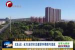 """《中央环保督察""""回头看""""》 元宝山区:全力以赴打好生态建设和环境保护攻坚战"""