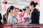 赤峰昭乌达中学招聘12名师范类毕业生