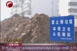 在赤峰随意处理建筑垃圾最高罚款可达十万元