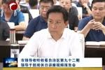 市领导收听收看自治区第九十二期领导干部双休日讲座视频报告会