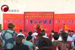 我市举办《中国书画报》赤峰艺术中心揭牌仪式暨首都书画院赤峰分院成立三周年庆典·苏涛书画展