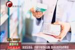 国家医保局:开展专项招标采购 推动抗癌药加快降价