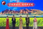 红山文化旅游节如期而至 开幕式演出精彩纷呈