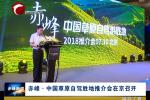 赤峰•中国草原自驾胜地推介会在京召开
