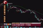 """沪指收盘大涨2%  日K线""""一阳吞五阴"""""""