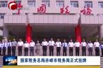 国家税务总局赤峰市税务局正式挂牌