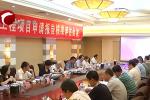 朝阳建平至赤峰输气管道工程项目申请报告核准评估会议召开