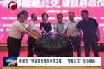 """赤峰市""""移动支付便民示范工程——智慧公交""""项目启动"""