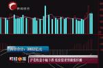 沪指收盘小幅下跌创业板指大跌1.6% 低价股逆市掀涨停潮