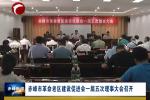 赤峰市革命老区建设促进会一届五次理事大会召开