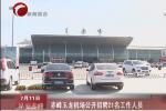 赤峰玉龙机场公开招聘21名工作人员