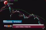 三大股指全线收涨沪指涨2.16%