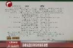 赤峰站部分列车时刻有调整