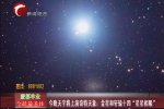 """今晚天宇将上演奇特天象:金星和轩辕十四""""星星相吸"""""""