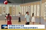 全市廉政文化作品展暨廉政宣传教育工作座谈会在阿鲁科尔沁旗举行