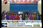 2018年赤峰市蒙古族刺绣自治区传承人群研修研习培训班结业