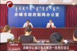 赤峰中心城区重点推进一批惠民项目