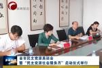 """全市民主党派恳谈会暨""""民主党派社会服务月""""启动仪式举行"""