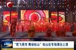 """《红山文化旅游节》  """"歌飞英河 舞动松山""""松山区专场演出上演"""