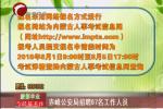 赤峰公安局招聘67名工作人员