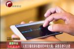 人民日报欢迎谷歌回归中国大陆:前提是遵守法律
