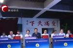 赤峰市首届食品药品法律法规和科普知识竞赛在阿旗开赛