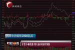 沪指小幅收涨 银行板块强势领涨