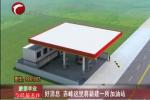 好消息 赤峰这里将新建一所加油站