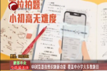QQ浏览器拍照识题新功能 覆盖中小学大多数题目