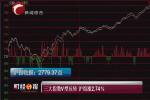 三大股指V型反转沪指涨2.74%