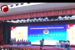 赤峰市首届食品药品法律法规和科普知识竞赛巴林左旗赛区开赛